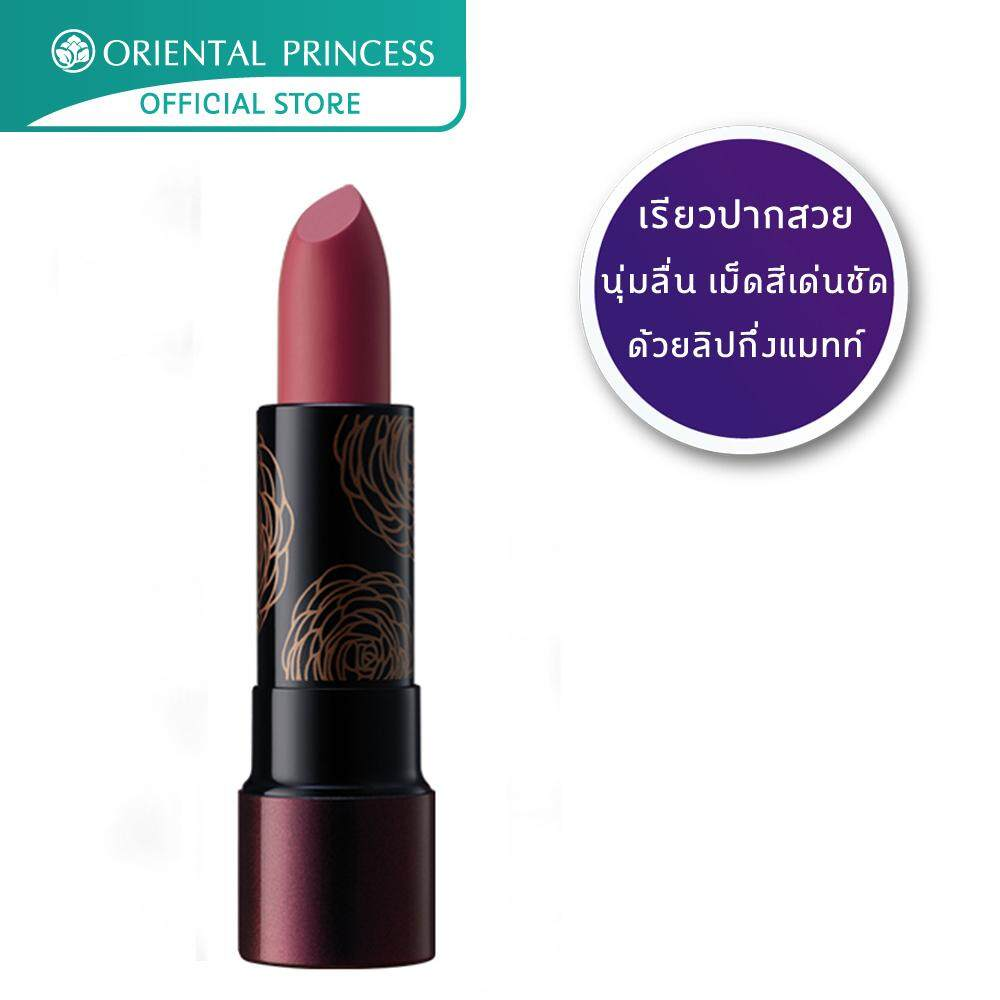 Beneficial Smoothing Matte Lipstick (3.7 g.)