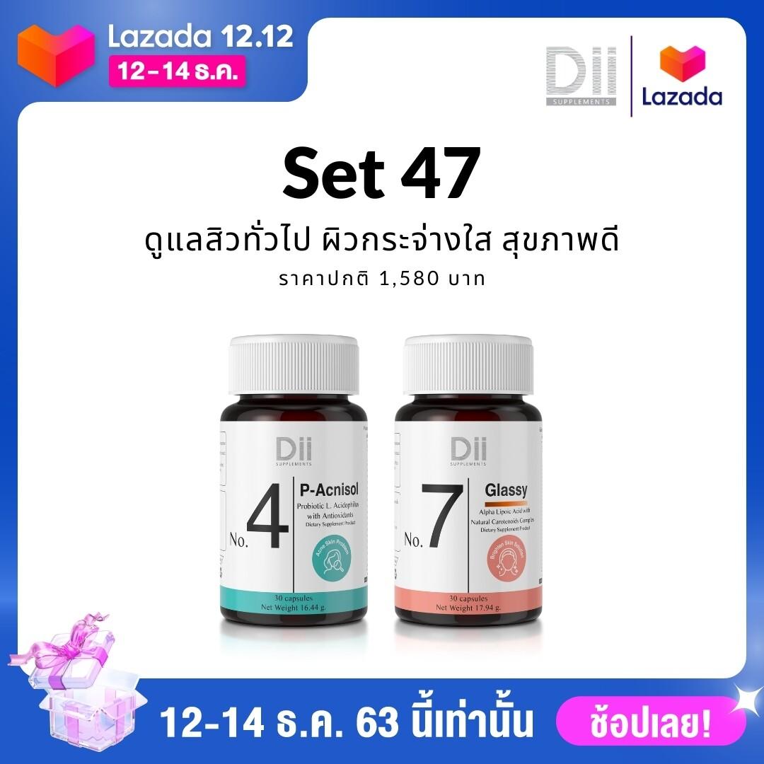 DII Suplements SET 47 P-Acnisol แอคนิโซล No.4 1กระปุก + Glassy กลาสซี่ No.7 1กระปุก เน้นผิวใส