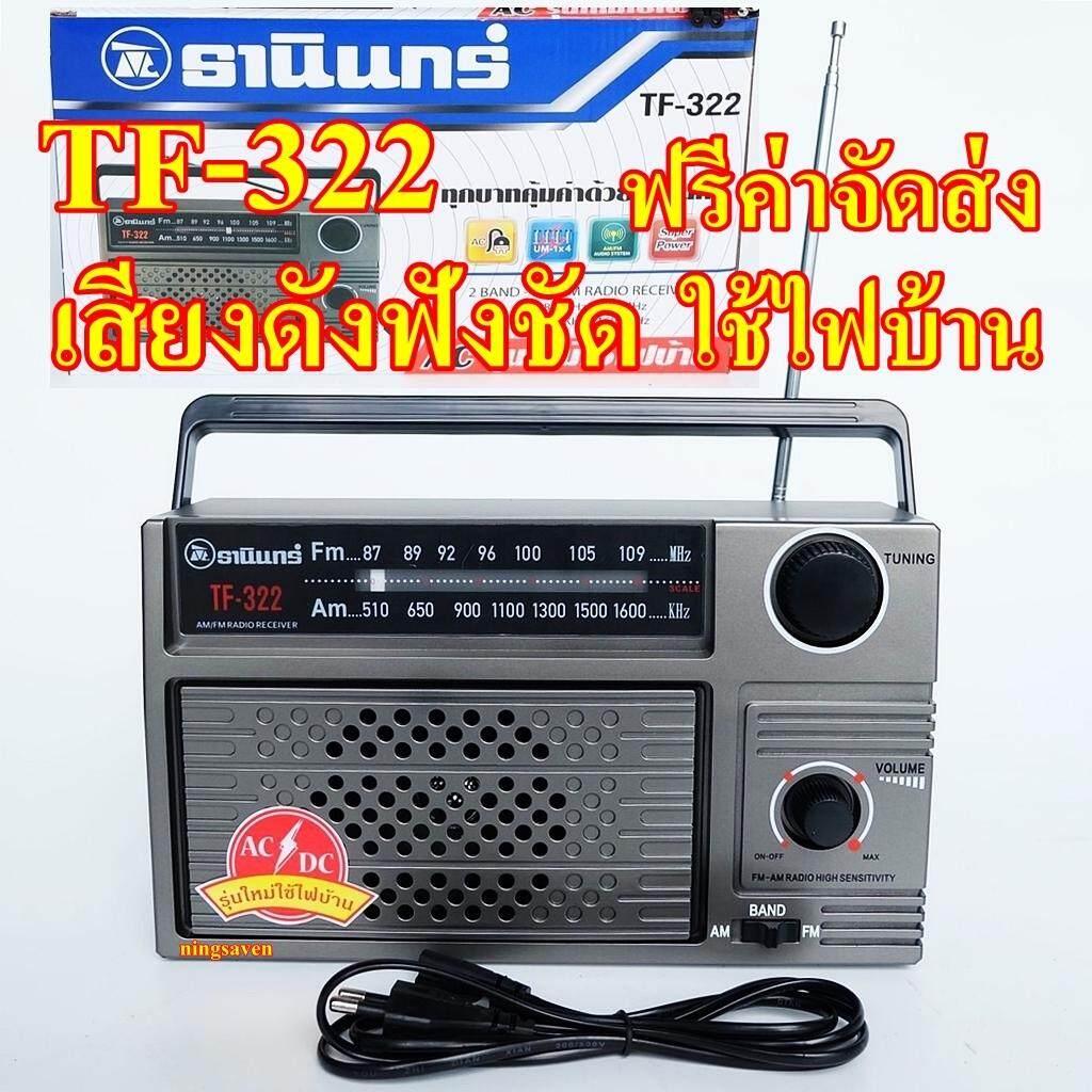 วิทยุธานินทร์  Tf-322  ของแท้ 100%    Am Fm  วิทยุ วิทยุพกพา เสียงดังฟังชัด แถมฟรี สายไฟ Ac  ฟรีค่าจัดส่ง.