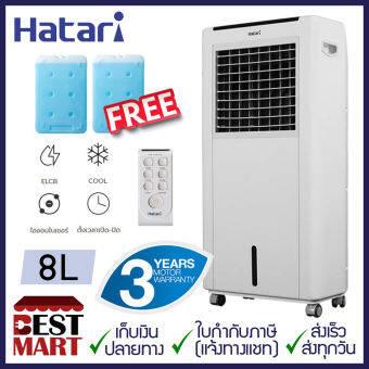 HATARI พัดลมไอเย็น 8 ลิตร AC Classic1 (ฟรี! GEL PACKS 2 ก้อน)