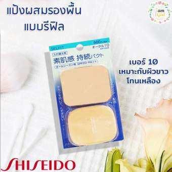 Shiseido Selfit Powder Foundation SPF20 PA++ รีฟิลเบอร์ 10 ขนาด 13g