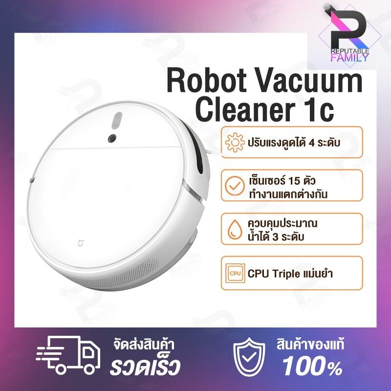 Xiaomi Mijia Robot Vacuum Cleaner 1C Mop Sweeper หุ่นยนต์ดูดฝุ่น หุ่นยนต์กวาด หุ่นยนต์ถูพื้น หุ่นยนต์ดูดฝุ่นอัตโนมัติ