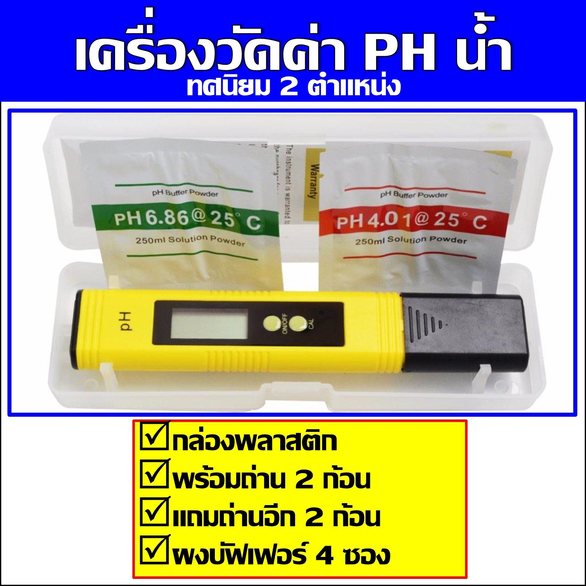 เครื่องวัดค่า Ph น้ำ Ph Water Meter คาลิเบรท ด้วยปุ๋ม Cal ด้านหน้า พร้อมกล่องพลาสติก ถ่าน 2 ก้อน และผงบัฟเฟอร์ 4 ซอง มีคู่มือภาษาไทย.