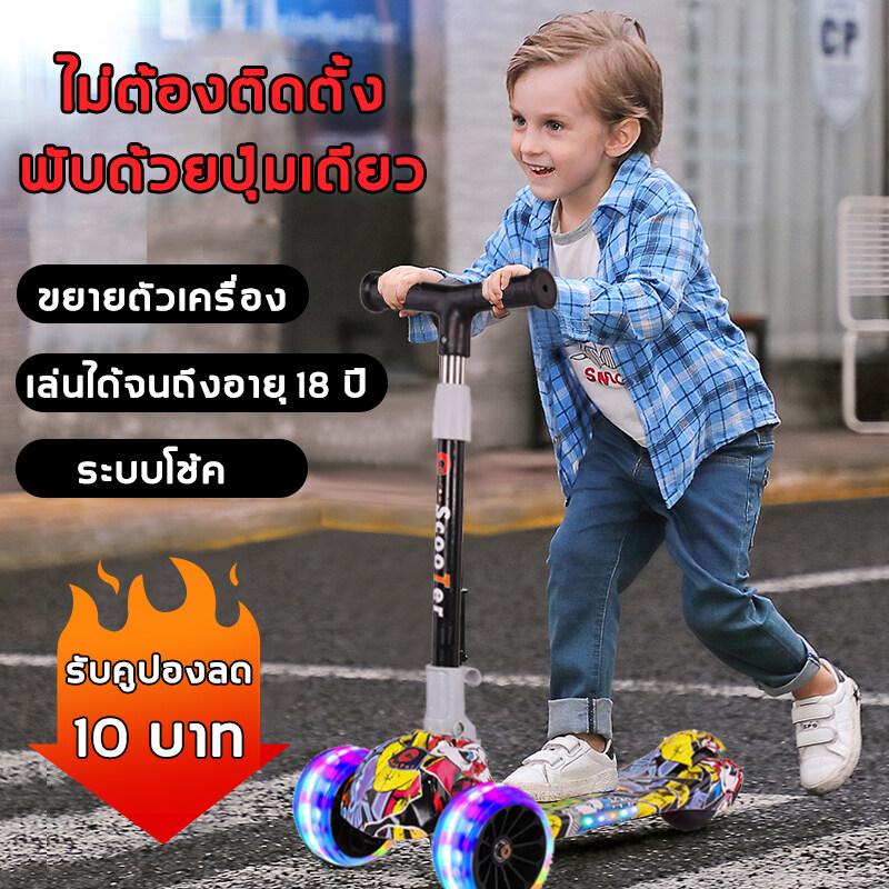 3 ล้อป้องกันการหล่นและพร้อมแสงไฟ สกู๊ตเตอร์เด็ก พับเก็บง่าย ช่วยบริหารกล้ามเนื้อขาและช่วยในการทรงตัวของเด็ก ปรับความสูงได้ 3 ระดับ(สกู๊ตเตอร์ ล้อมีไฟ สกู๊ตเตอร์ขาไถ สกู๊ตเตอร์สำหรับเด็ก Kick Scooter For Kids สกุ๊ดเตอร์เด็ก Scooter เด็ก).