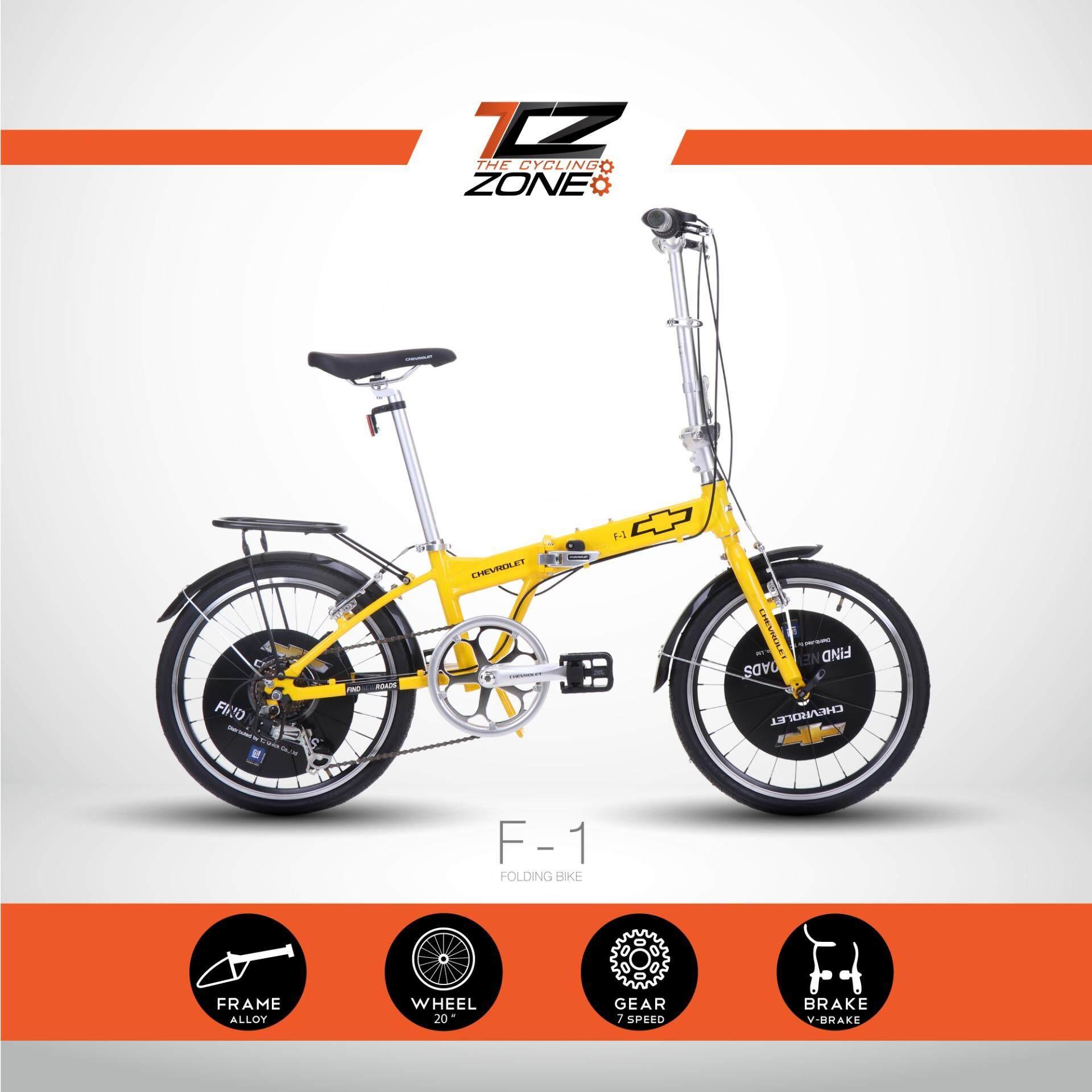 CHEVROLET จักรยานพับได้ 20 นิ้ว/ตัวถัง อลูมิเนียม/เกียร์ SHIMANO 7สปีด/รุ่น F-1 (สีเหลือง)