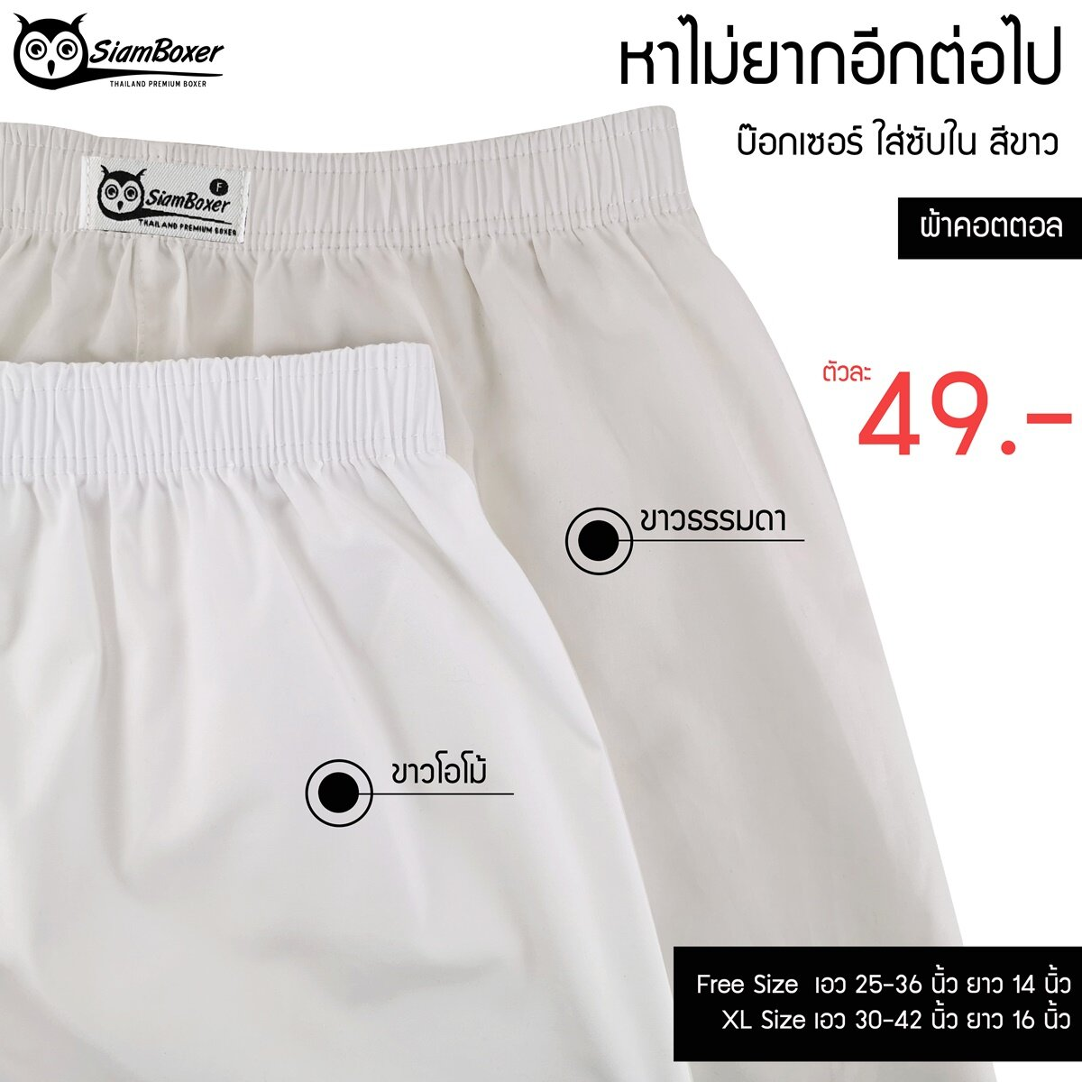 บ๊อกเซอร์สีขาว ใส่ซับใน ผ้าคอตตอล เอว25-42นิ้ว - สยามบ๊อกเซอร์.