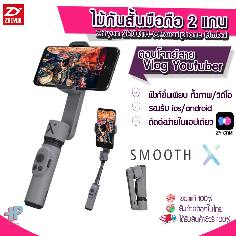 [[พร้อมส่งจากไทย]] Zhiyun Smooth X ไม้กันสั่นมือถือยืดได้ ไม้เซลฟี่กันสั่น เล็กเท่าฝ่ามือ ตัดต่อ ปรับสี ใส่เพลง Y69.