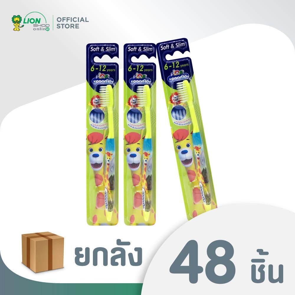 ราคา KODOMO แปรงสีฟัน โคโดโม รุ่นซอฟต์ & สลิม 6-12 ปี (ซื้อยกหีบ 48 ด้าม) (คละสี)