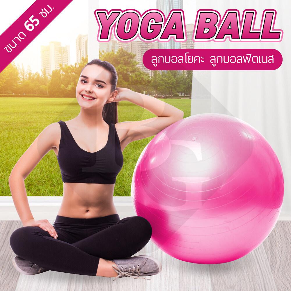 B&g ลูกบอลโยคะ 65 ซม. Yoga Ball รุ่น 6004 (pink) พร้อม ที่สูบลม.