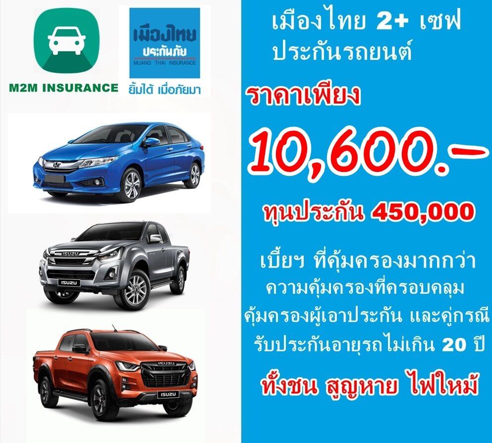 ประกันภัย ประกันภัยรถยนต์ เมืองไทยประเภท 2+ save (รถเก๋ง กระบะ) ทุนประกัน 450,000 เบี้ยถูก คุ้มครองจริงทันที 1 ปี