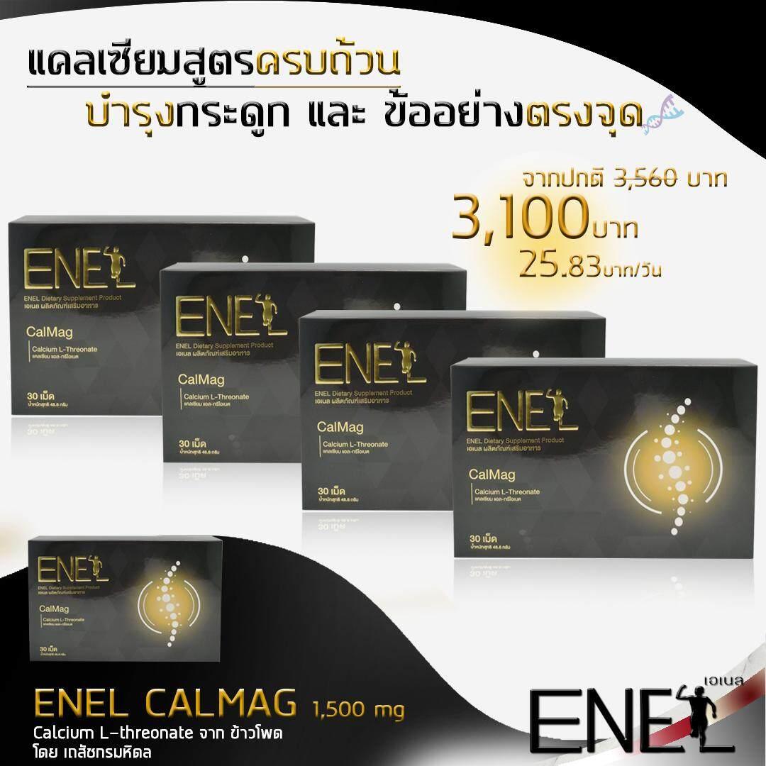 Enel Calmag (เอเนล แคลแม็ก) 4 กล่อง อาหารเสริมบำรุงกระดูกและข้อ แคลเซียม แอลทรีโอเนต (calcium L-Threonate) 950 Mg แคลเซียมจากข้าวโพด.