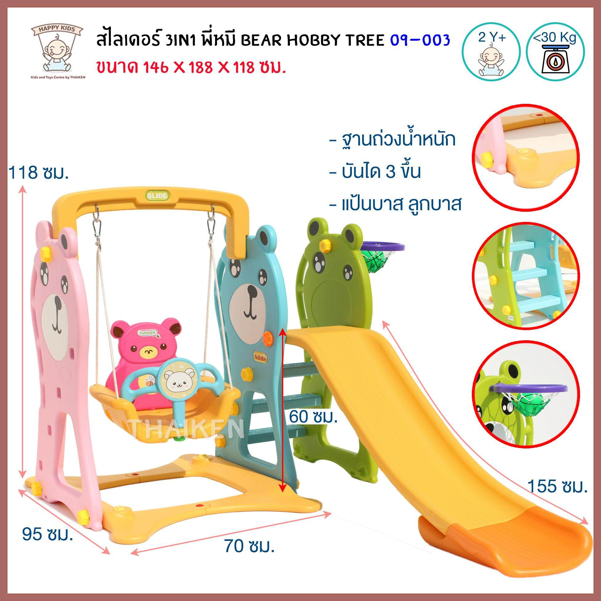 Thaiken สไลเดอร์ 3in1 พี่หมี Bear Hobby Tree Slide And Swing Set 09-003 By Thaiken.