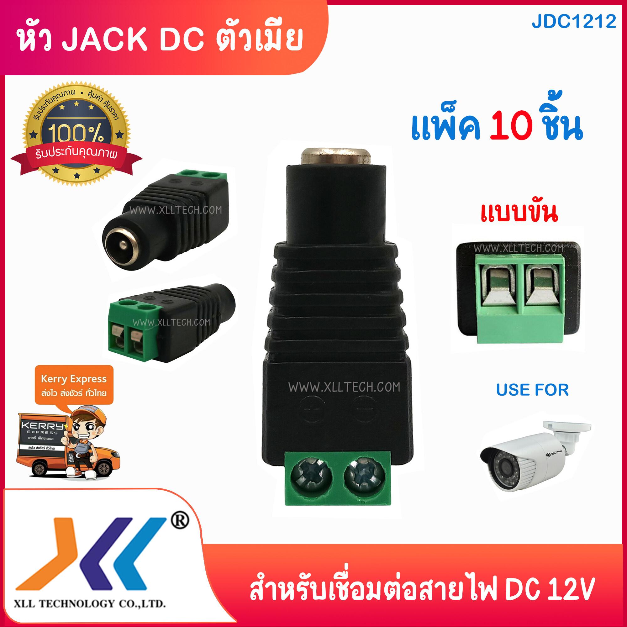 แจ็คตัวเมีย Jack Dc 2.1 Mm รุ่นมาตรฐาน (แพ็ค 10 ตัว).