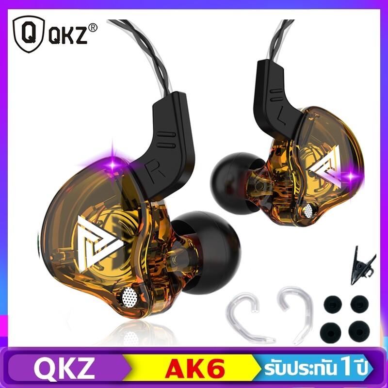 Qkz หูฟัง Ak6 หูฟัง In Ear  Headphone หูฟังโทรศัพท์ สายหูฟัง Earphone หูฟังเบสหนัก  หูฟังมีไมค์ หูฟังพร้อมไมค์ หูฟังอินเอียร์ หูฟังเบสหนักๆ หูฟังมีสาย.