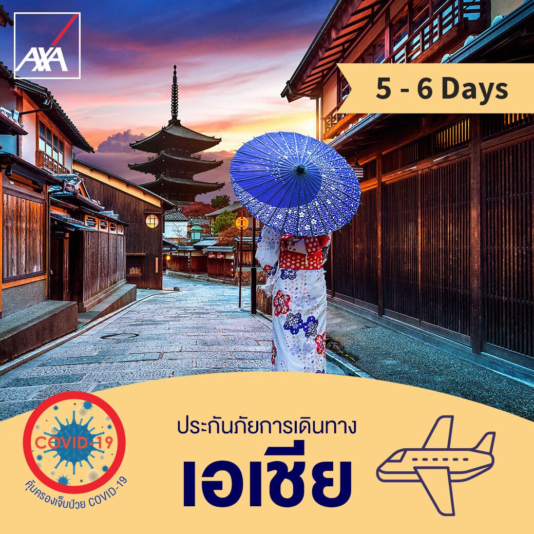 แอกซ่า ประกันเดินทางต่างประเทศ โซนเอเชีย 5-6 วัน (AXA Travel Insurance - Asia 5-6 days)