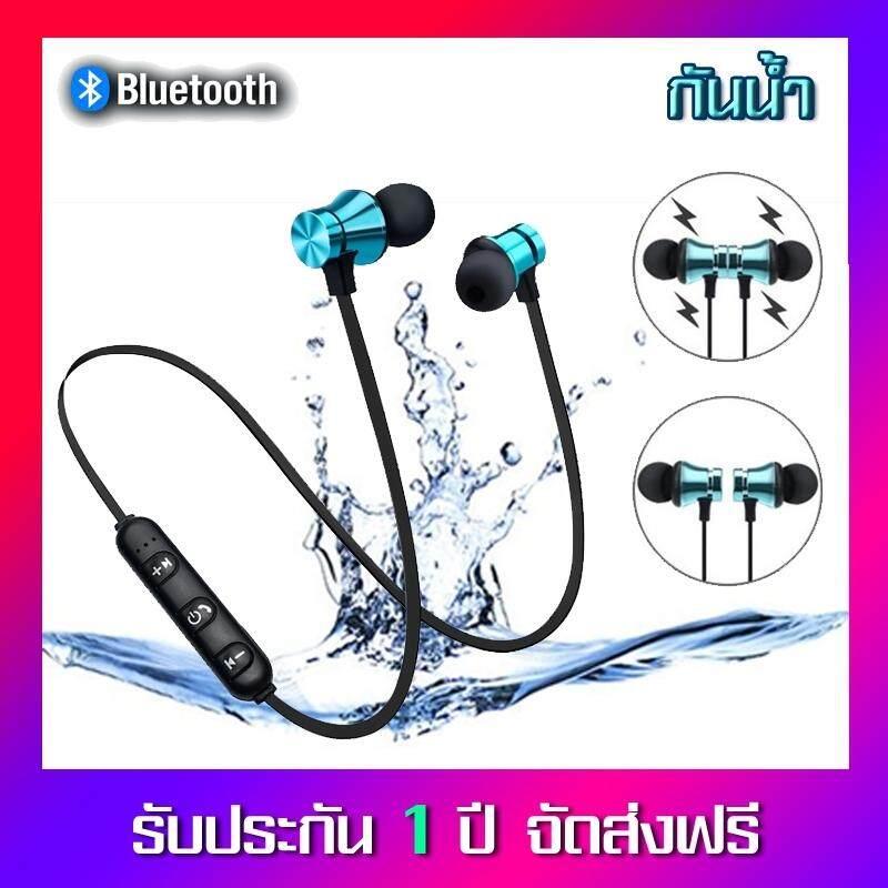 หูฟังบลูทูธ หูฟังไร้สาย กันน้ำ พร้อมแม่เหล็ก หูฟังออกกำลังกาย  Magnet Bluetooth Earphone V.4.1 หูฟังใส่วิ่ง หูฟังกันน้ำ.
