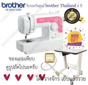 Brother จักรเย็บผ้า Brother รุ่น JV-1400 พร้อมอุปกรณ์มาตราฐาน + โต๊ะวางจักร JV1400-
