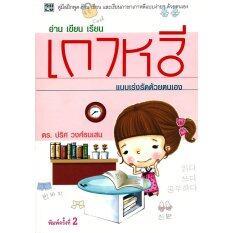 อ่าน เขียน เรียน เกาหลี แบบเร่งรัดด้วยตนเอง.