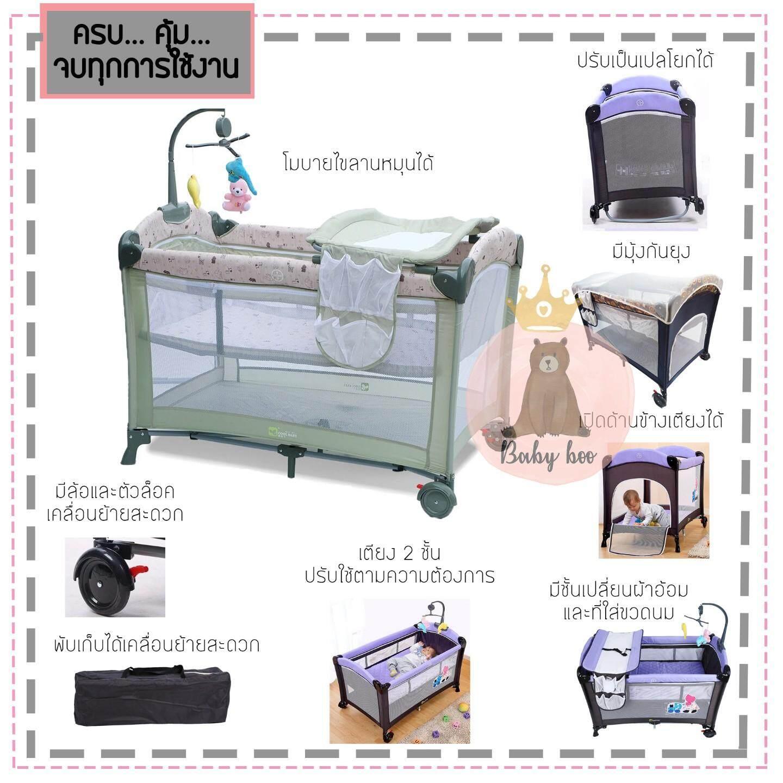 รีวิว Baby boo bed เตียงเปลเด็ก playpen รุ่น970 เป็นเตียงและเปลโยกได้ในตัวเดียว สำหรับเด็ก 0-3 ปี ขนาด74 x 120 x 76 cm.(สีเขียว)