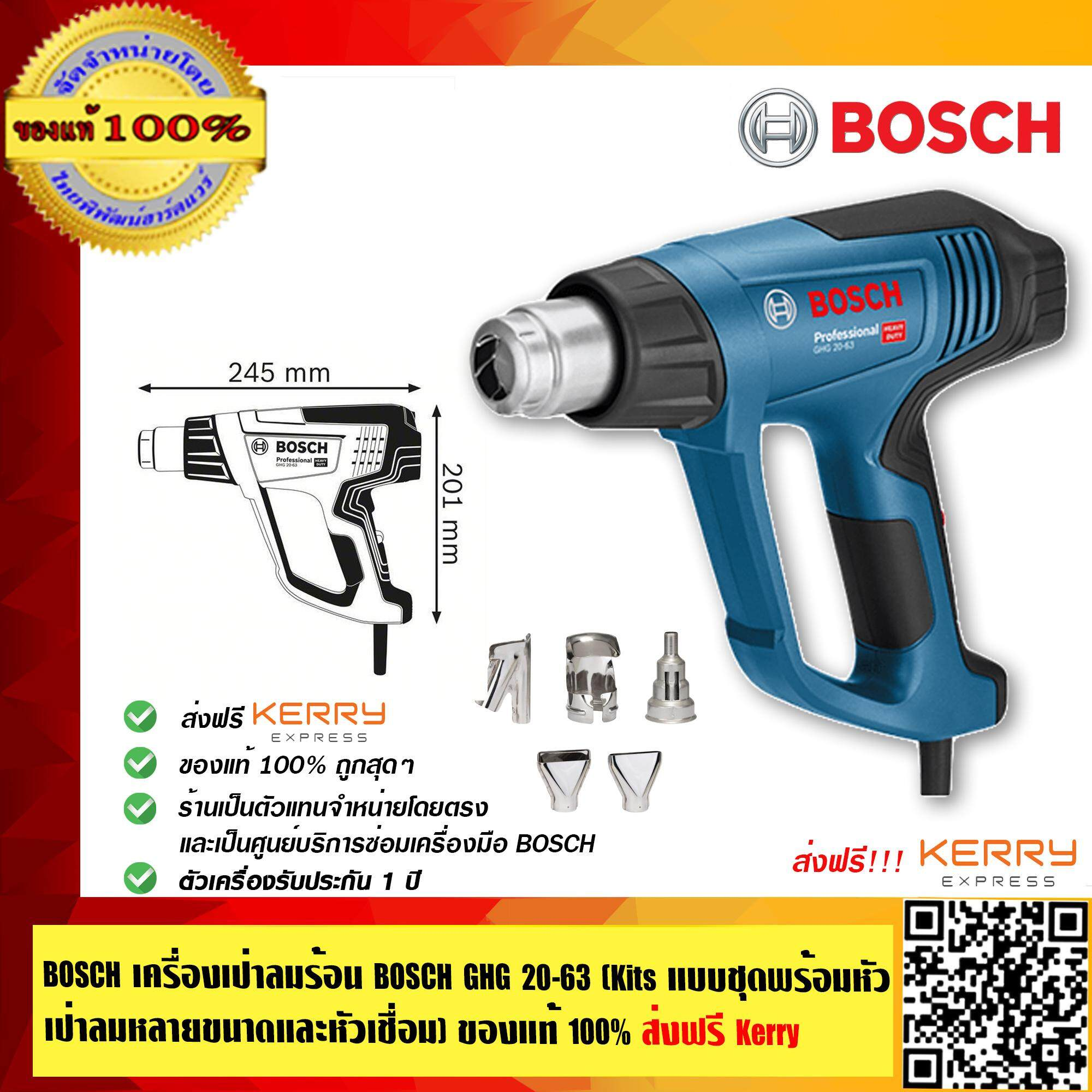 Bosch เครื่องเป่าลมร้อน Bosch Ghg 20-63 (kits แบบชุดพร้อมหัวเป่าลมหลายขนาดและหัวเชื่อม) ของแท้ 100% ส่งฟรี Kerry.