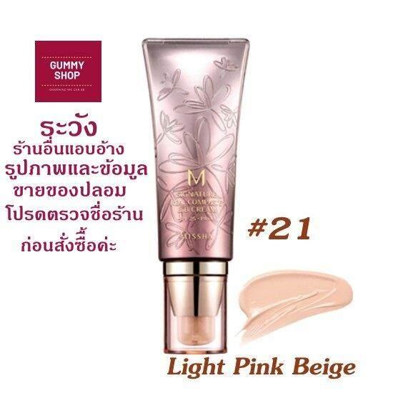 Missha M Signature Real Complete BB Cream 45 g มี 2 สีให้เลือก _Gummy Shop