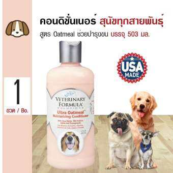 Veterinary Formula Conditioner คอนดิชั่นเนอร์ ครีมนวดขนสุนัข สูตร Oatmeal บำรุงผิวหนังและเส้นขน สำหร-