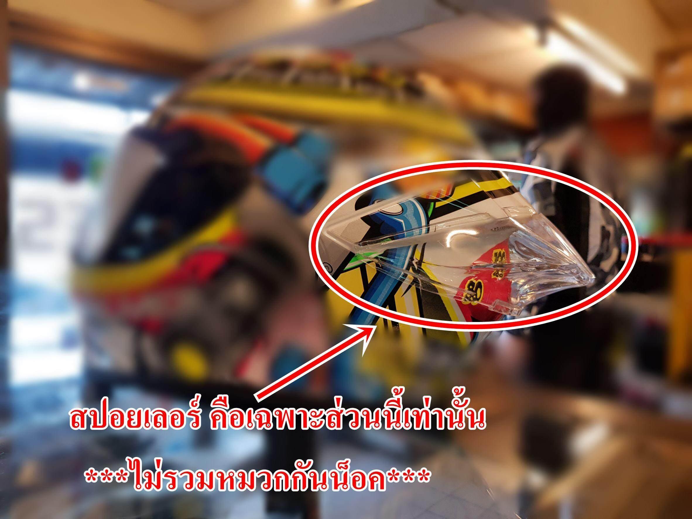 สปอยเลอร์แต่ง(ไม่รวมหมวกกันน็อค) สีใส สำหรับรุ่น Bilmola Rapid ***รบกวนอ่านรายละเอียดก่อนการสั่งซื้อนะคะ*** By Armybikesshop.