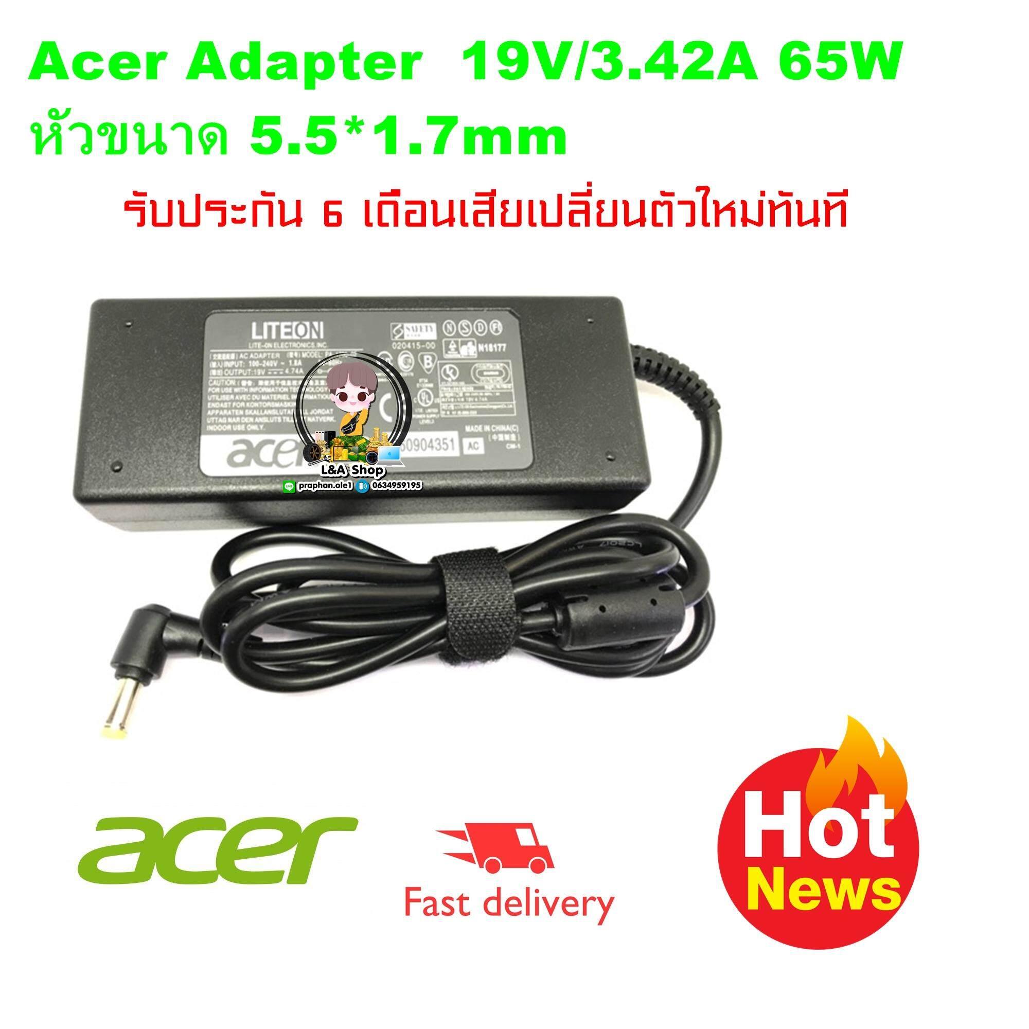 สายชาร์จ อแดปเตอร์ Acer Adapter 19v/3.42a 65w หัวขนาด 5.5*1.7mm.