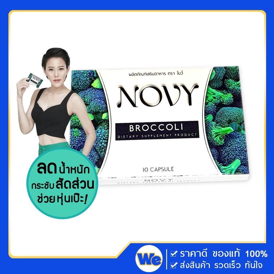 Novy Broccoli โนวี่ บร็อคโคลี่ ทางเลือกใหม่ของคนดูแลรูปร่าง 1 กล่อง (10 แคปซูล) ลดน้ำหนัก หนิง ปณิตา By Wehealthy.