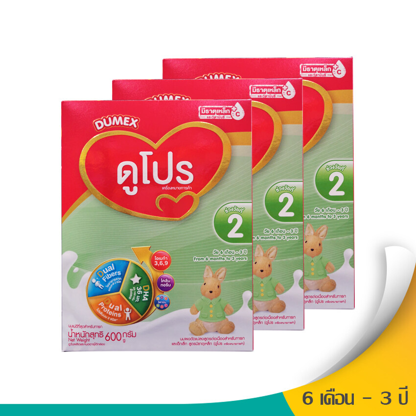 ราคา DUMEX ดูเม็กซ์ นมผงสำหรับเด็ก ช่วงวัยที่ 2 ดูโปร ซูเปอร์มิกซ์ 600 กรัม (ทั้งหมด 3 กล่อง)