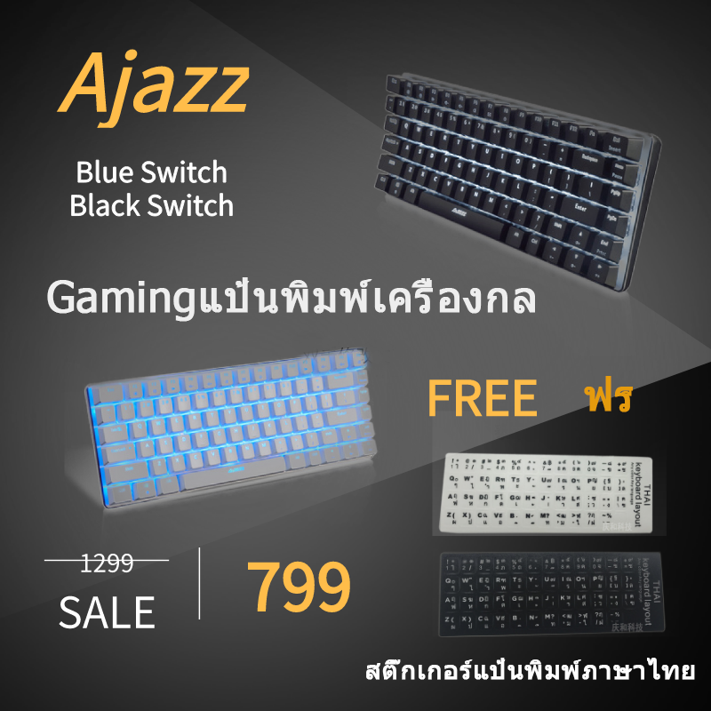 Ajazz Ak33 (เกมส์มิ่ง คีย์บอร์ด Blue Switch& Black Switch )82 แผงโลหะผสมที่สำคัญ Usb สาย Backlight วิศวกรรม Gaming Keyboard แกนสีฟ้า / สีดำพร้อมสายเคเบิลที่ถอดออกได้ สวิตช์สีน้ำเงิน.