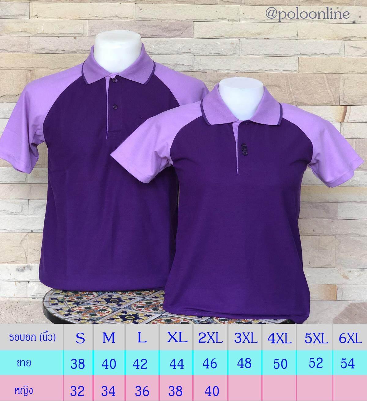 เสื้อโปโลผู้หญิง Women Polo Shirt Plain Polo T Shirt Soft Pique Short Sleeve Tops For Women Side Vents สีม่วงเข้ม แขนม่วงอ่อน เนื้อผ้านุ่ม สวมใส่สบาย ซึ่งมีทั้งแบบชาย และแบบผู้หญิง.