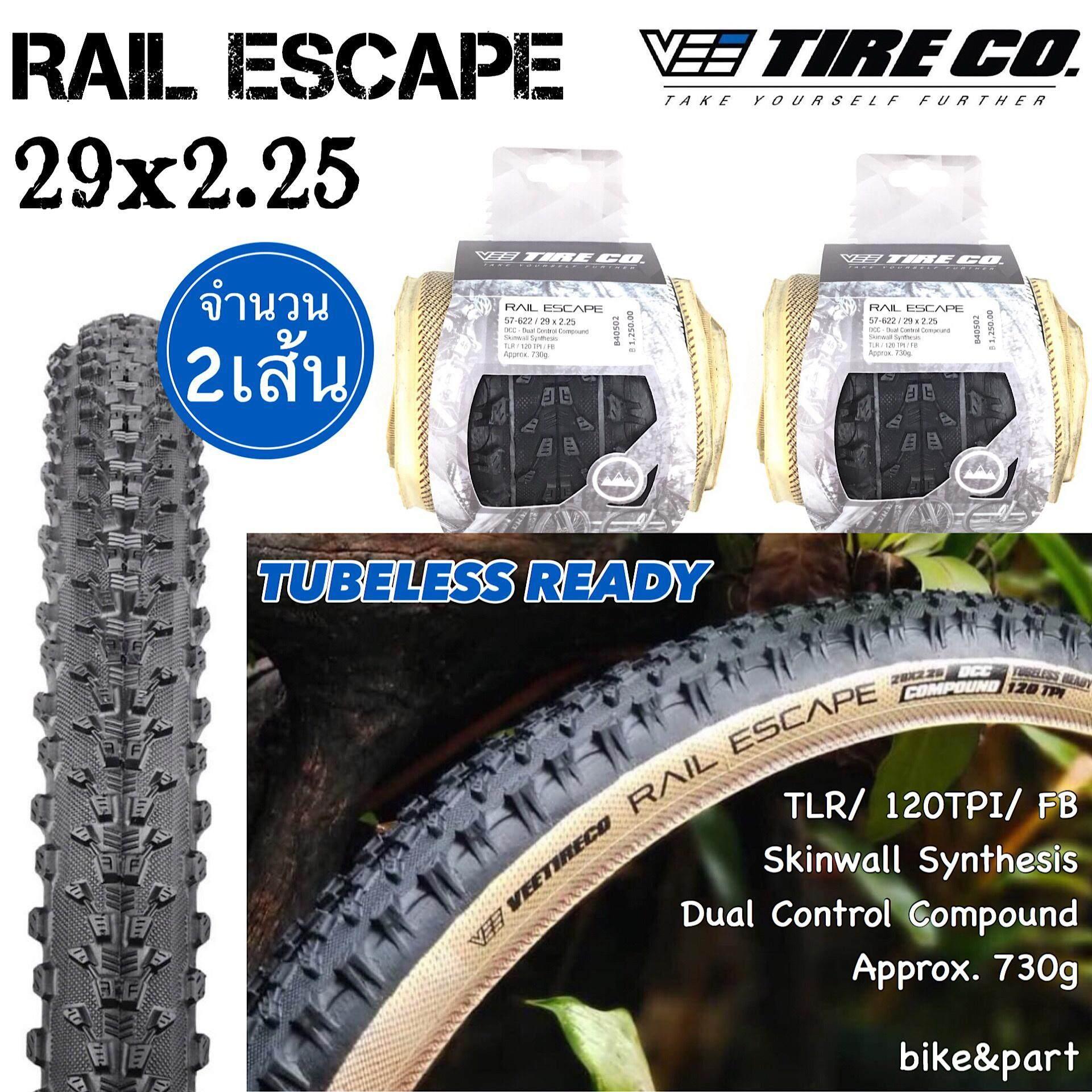 ยางนอก Vee Tire Co/ Rail Escape Skinwall 29x2.25 ขอบพับ/ 2เส้น.