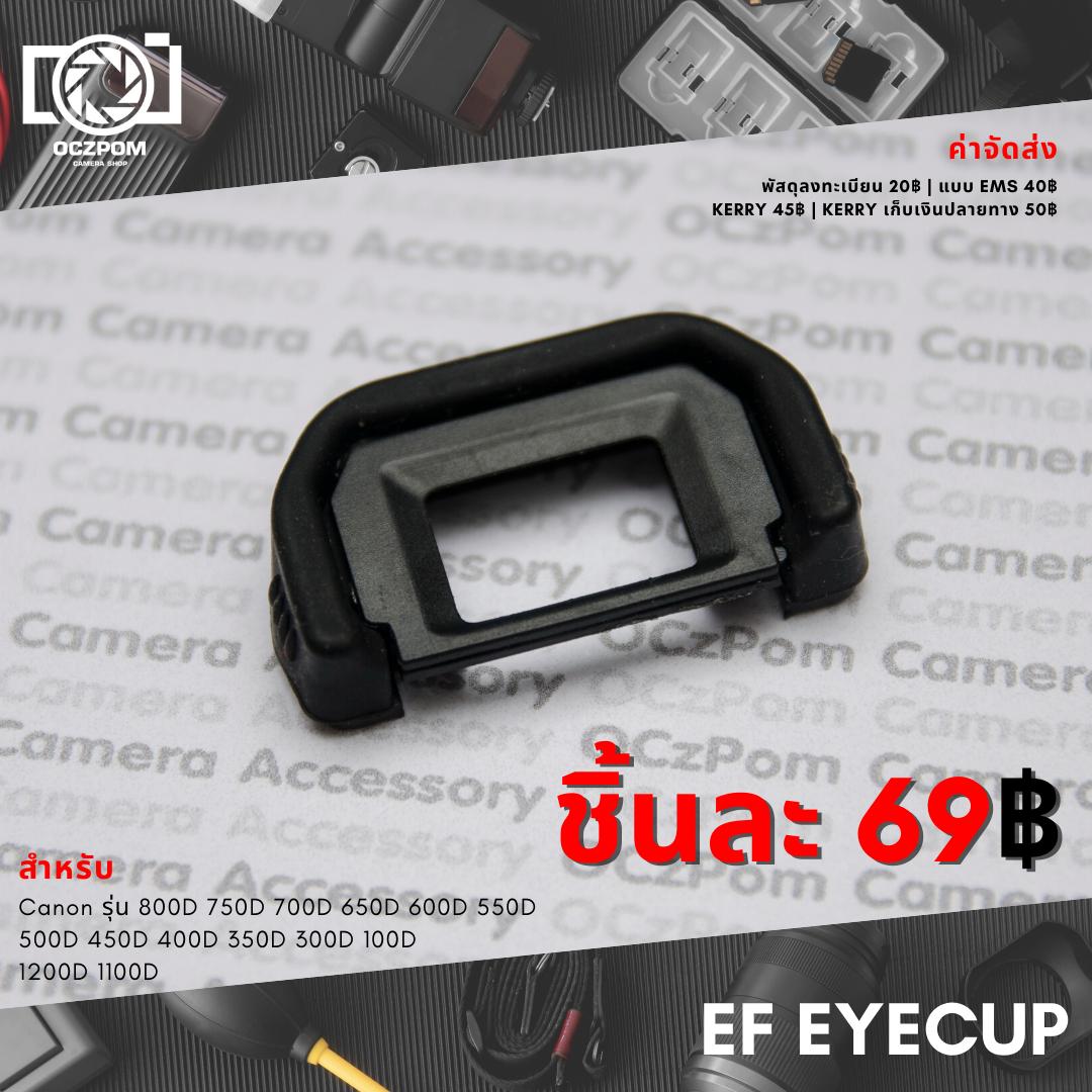 ยางรองตา Ef สำหรับกล้อง Canon Dslr รุ่น 77d 350d 400d 450d 500d 550d 600d 650d 700d 750d 760d 800d 1000d 1100d 1200d 1300d 1400d // Kiss X & Kiss F.