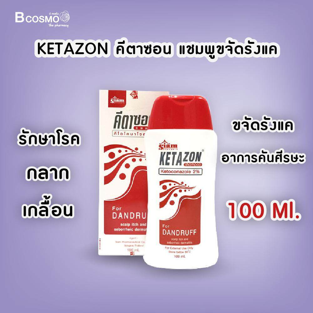 Ketazon คีตาซอน แชมพูขจัดรังแค 100 Ml. / Bcosmo Thailand.
