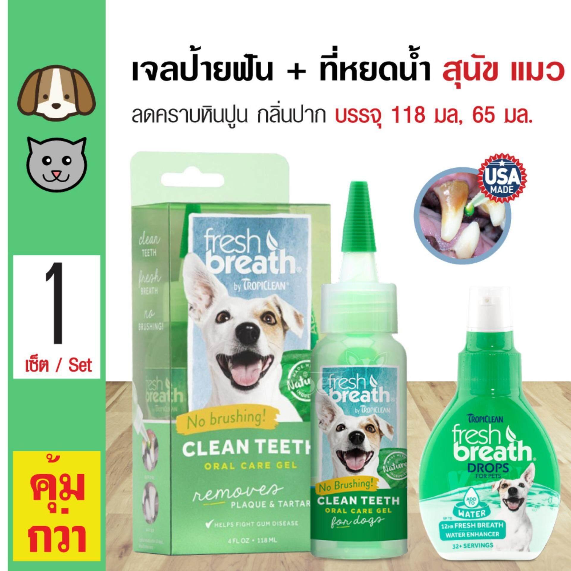 Tropiclean เจลป้ายฟันสุนัข (118 มล./ขวด) + Tropiclean ที่หยดน้ำ ลดคราบหินปูน ลดกลิ่นปาก สำหรับสุนัขและแมว (65 มล./ขวด) By Kpet.