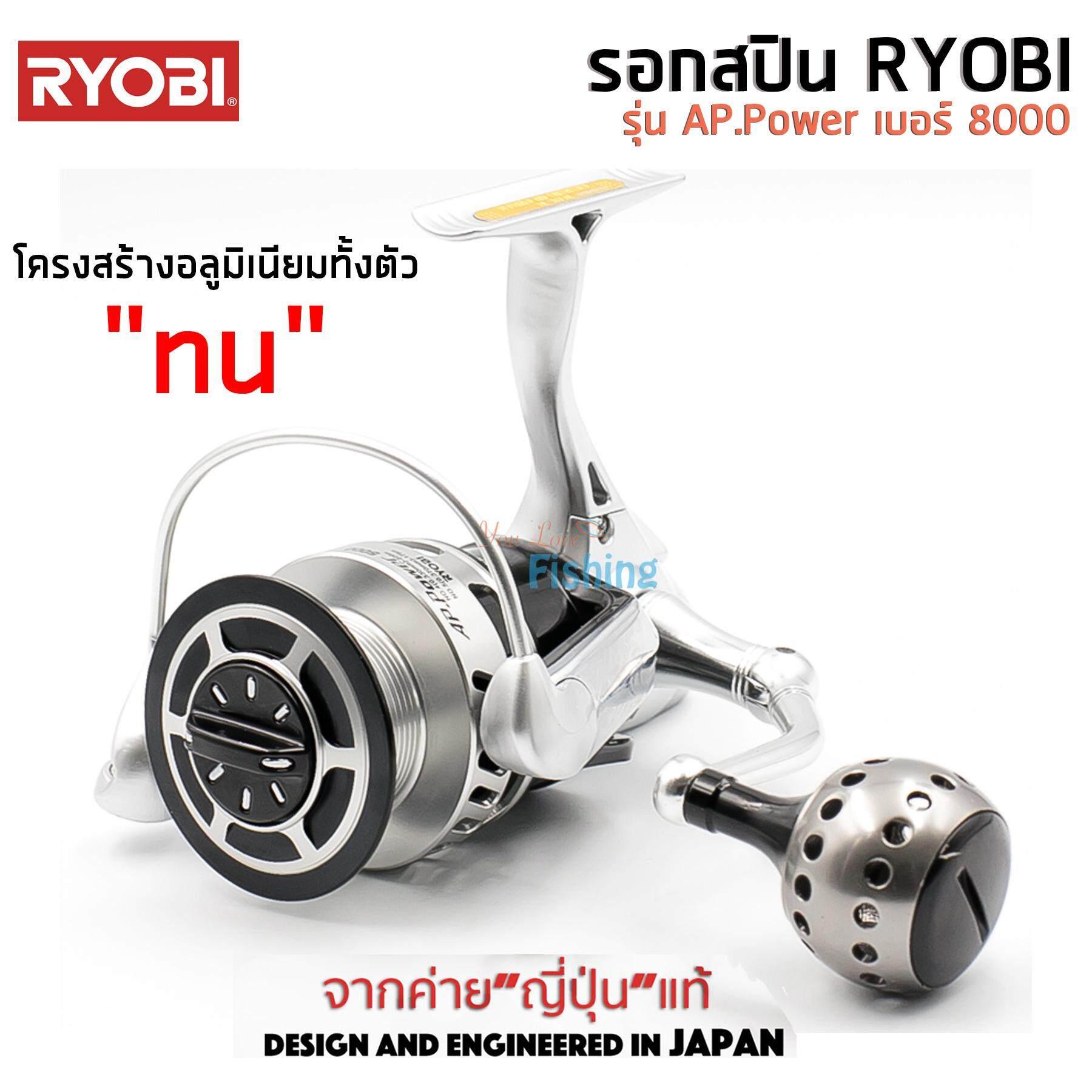 รอกตกปลา Ryobi AP Power มี 5 เบอร์ 2000 /4000 /5000 /6000 /8000 โครงสร้าง Aluminium เหมาะกับงานหนักๆ ทั้งตกปลาบึก สวายใหญ่ รวมถึงตกปลาทะเล