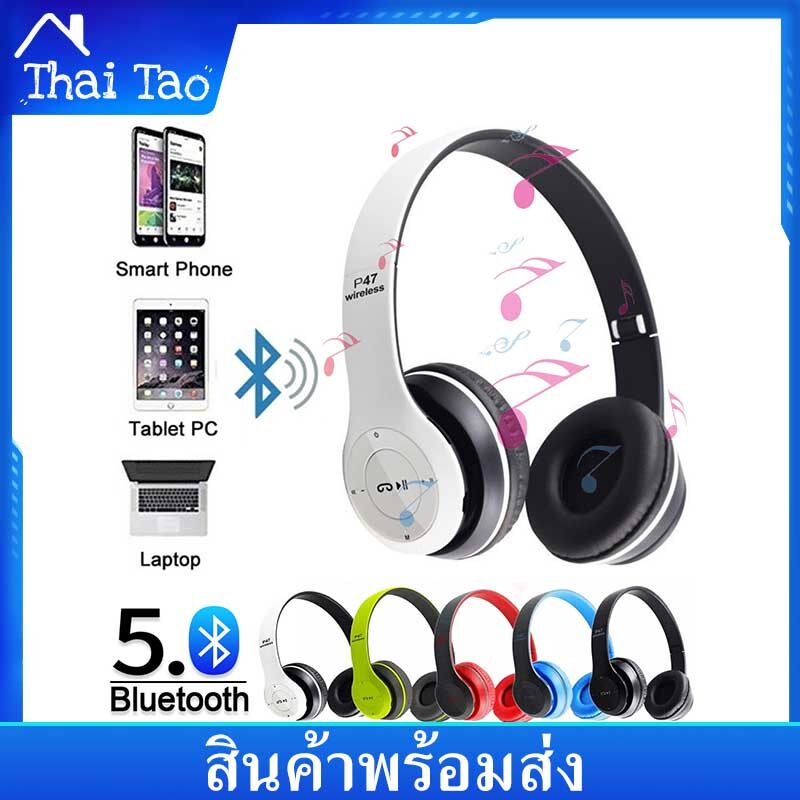 Thai Tao P47 หูฟังบลูทูธ ไร้สาย Bluetooth Headphone Stereo ใส่เมมได้ คุยโรทศัพท์ รับสายสนทนา Wireless Headphones หูฟังบลูทูธไร้สาย