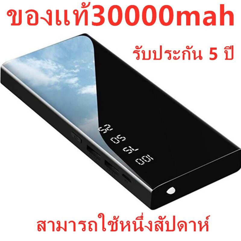 Power Bank 30000mah For Xiaomi Samsung iPhone Huawei Powerbank Portable Charger Mini Dual USB Fast Charging ( พาวเวอร์แบงค์ แบตเตอรี่สำรอง)