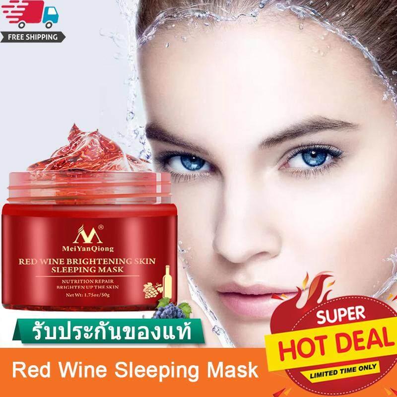 ครีมมาร์คหน้า Sleeping Mask สลีปปิ้งมาร์ค สลีปปิ้ง มาส์ค สลีปปิ้งมาส์ก ปลอบประโลมผิวให้อิ่มฟูชั่วข้ามคืน มาส์กหน้า มาร์คหน้า ครีมมาส์กหน้า Water Sleeping Facial Mask Whitening Nourishing Mask.