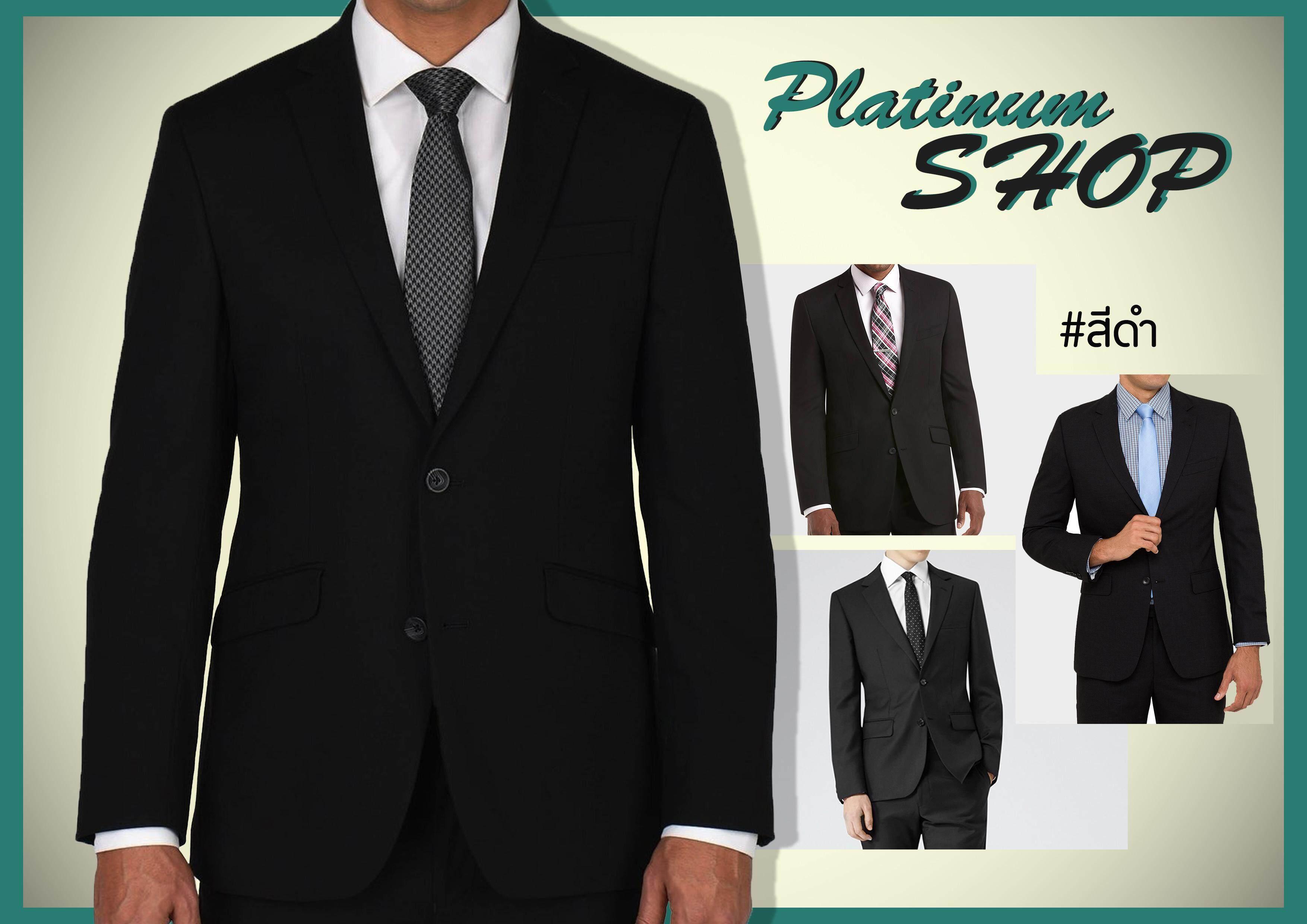 เสื้อสูทสีดำ เสื้อสูทผู้ชาย เสื้อสูทใส่ทำงาน ใส่แฟชั่น เสื้อสูทเข้าพิธี เสื้อสูทออกงาน สีดำ เนื้อผ้าดี ราคาส่งจากโรงงาน.