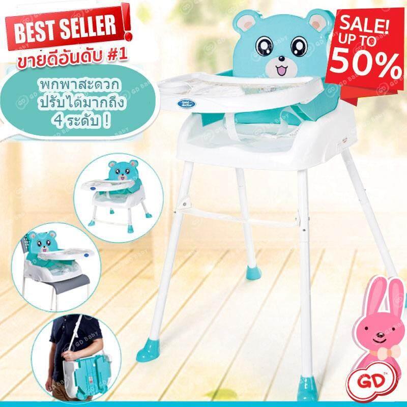 Gd Baby เก้าอี้กินข้าวเด็ก โต๊ะกินข้าวเด็ก 4 In 1 เเบบพกพา ปรับได้มากถึง 4 ระดับ วัสดุทำจาก Abs เเข็งเเรงทนทาน ยืดหยุ่น ( ของเเท้ 100% ส่งฟรี ! พร้อมบริการเก็บเงินปลายทาง! ) ( Baby High Chair ) By Gd Baby Store.