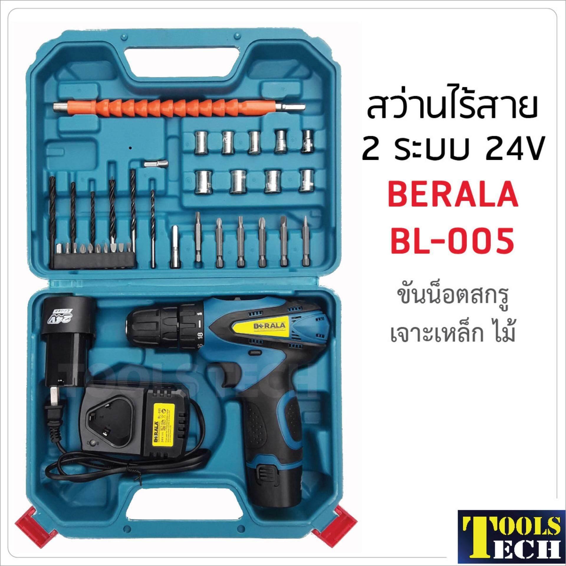 สว่านไร้สาย 2 ระบบ 24V BERALA BL-005