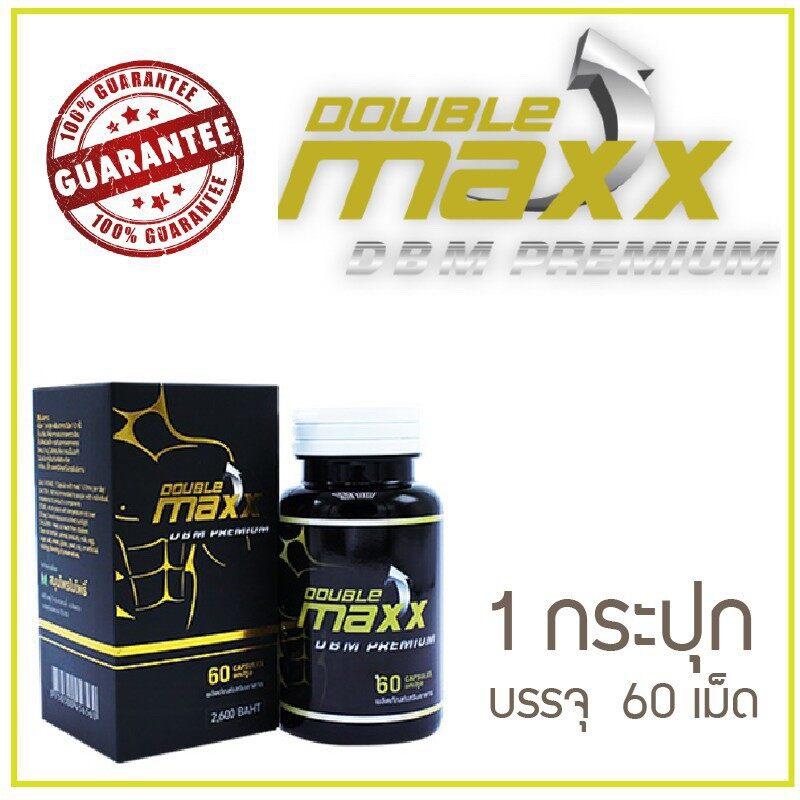 Double max premium ดับเบิ้ลแม็กพรีเมี่ยม อาหารเสริมท่านชาย ขนาดบรรจุ (1 กระปุก x 60 แคปซูล)