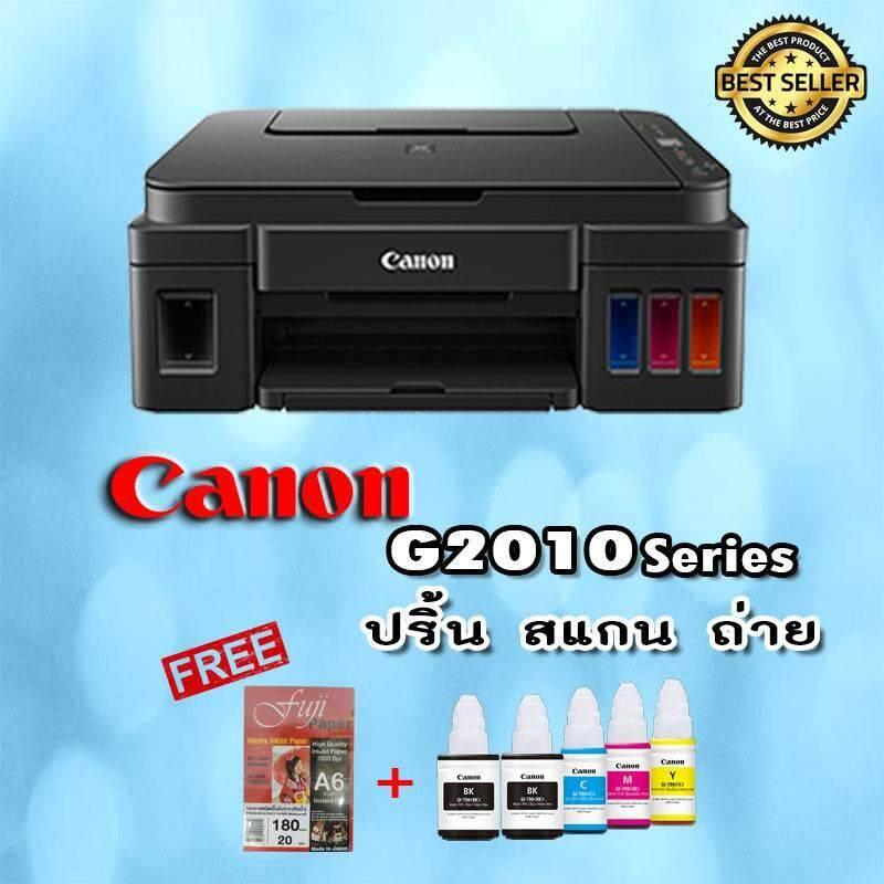 Canon Printer Inkjet  G-2010 ชุดประหยัด กระดาษโฟโต้ 1 ชุด หมึก Premium 1 ชุด แถมเพิ่มสีดำ 1 ขวดสุดคุ้ม Printer.