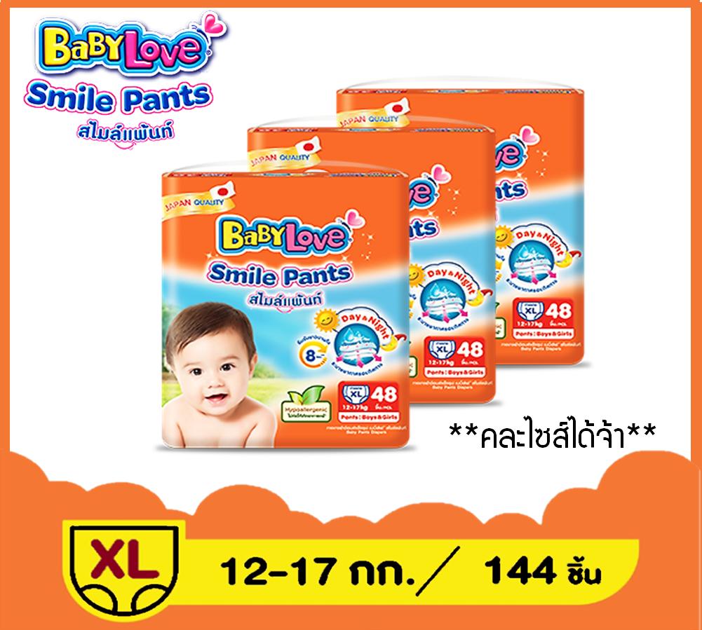 ยกลัง! BabyLove Smile Pants เบบี้เลิฟ แพมเพิส ผ้าอ้อมเด็ก ถูกกว่า ไซส์ XL 48 ชิ้น (3แพ็ค รวม 144 ชิ้น)