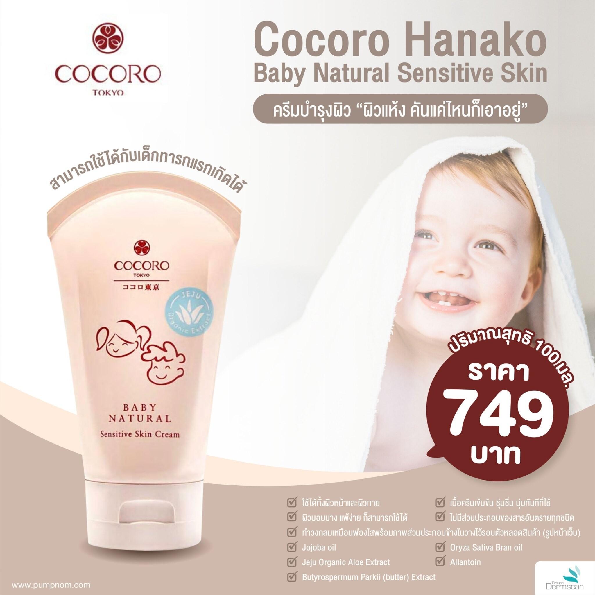 ซื้อที่ไหน COCORO HANAKO (โคโคโร่ ฮานาโกะ) BABY NATURAL SENSITIVE SKIN ครีมบำรุงผิว ผิวหนังภูมิแพ้ แห้งคัน นุ่ม ลื่นหมดคัน