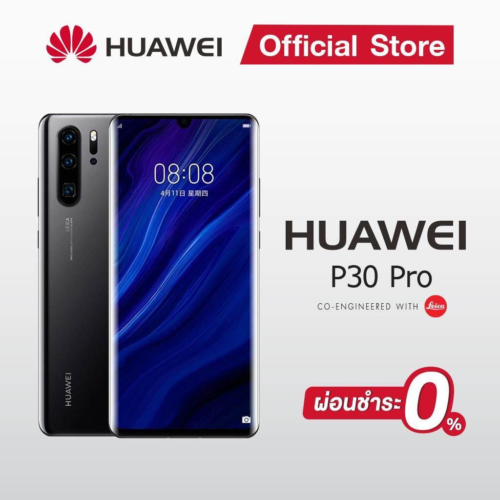 【ผ่อน 0% 10 เดือน】Huawei P30 Pro* 8+256 GB / รับฟรี Huawei wireless charger+Soundstone speaker +Huawei band 3+Powerbank+Backpack huawei ปรับราคา p30 series ใหม่ เป็นเจ้าของง่ายกว่าเดิม - HUAWEI ปรับราคา P30 Series ใหม่ เป็นเจ้าของง่ายกว่าเดิม