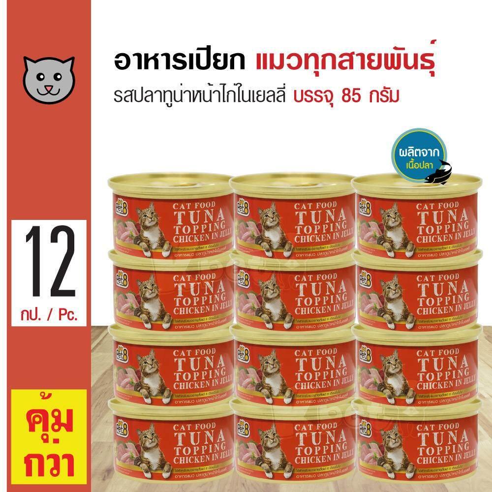 Pet8 Tuna Chicken In Jelly อาหารเปียกแมว รสปลาทูน่าหน้าไก่ในเยลลี่ สำหรับแมว 6 เดือนขึ้นไป (85 กรัม/กระป๋อง) X 12 กระป๋อง By Kpet.