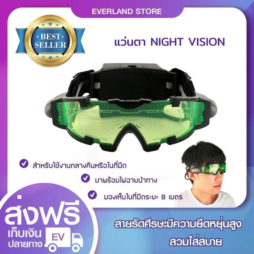 แว่นตา Night Vision แว่นตาอินฟาเรด แว่นตาบีบีกัน Bb Gun By Everland.